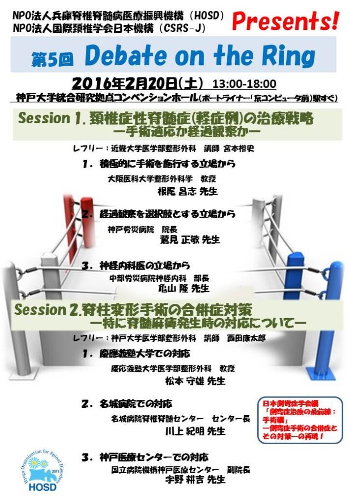 第5回Debate on the Ring(表)