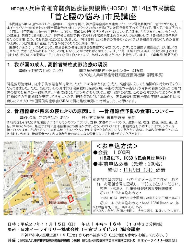 第14回市民講座チラシ(裏)